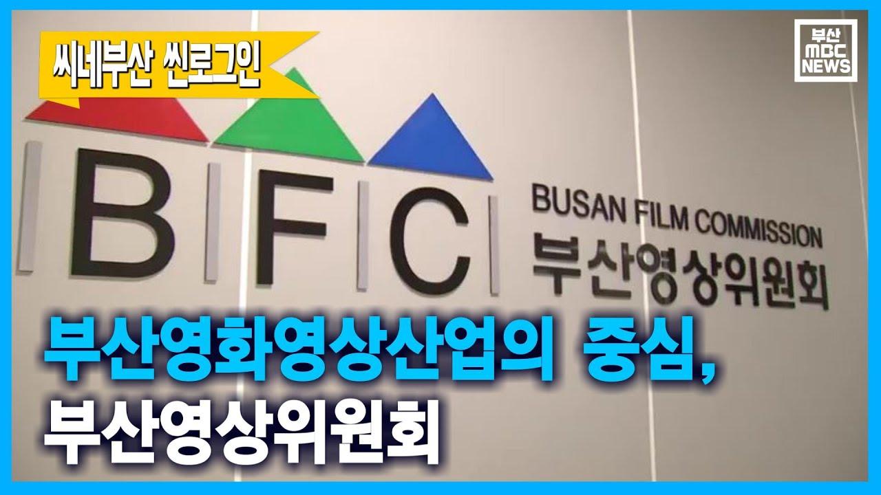 <씨네부산-씬로그인2> 부산영상산업의 중심, 부산영상위원회