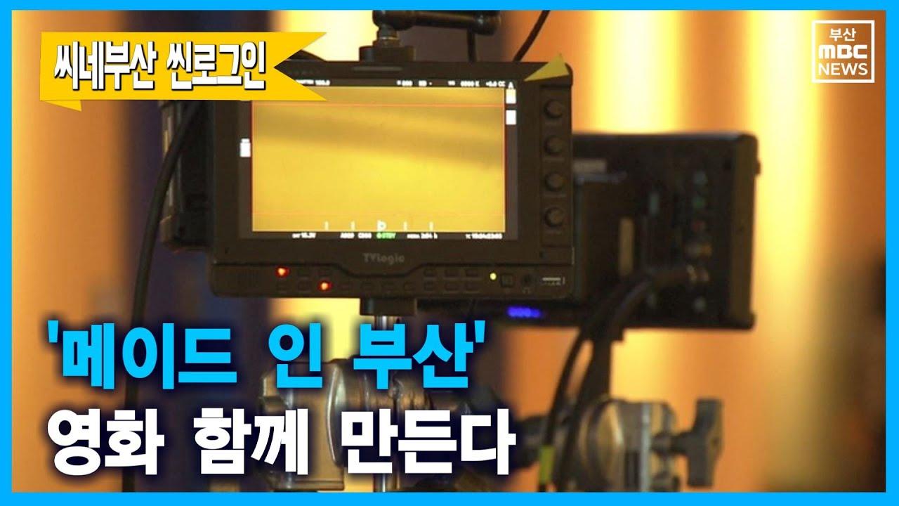 <씨네부산-씬로그인3> '메이드 인 부산' 영화 함께 만든다