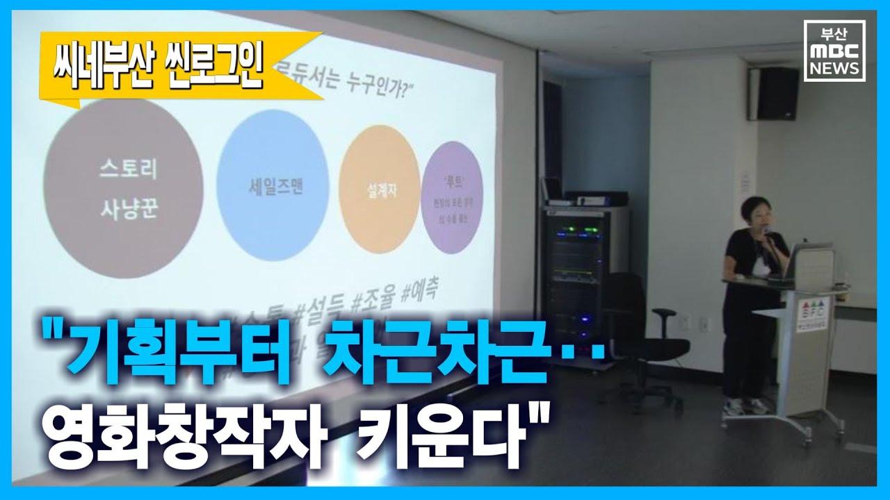 <씨네부산-씬로그인4> 기획부터 차근차근..창작자 키운다