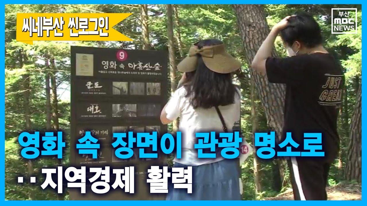 <씨네부산-씬로그인5>영화속 그곳이 부산의 관광명소로
