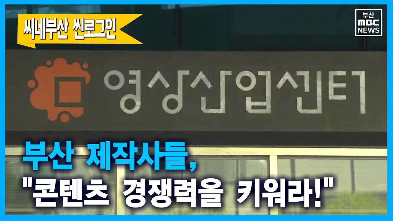 <씨네부산-씬로그인6> 부산 제작사들,