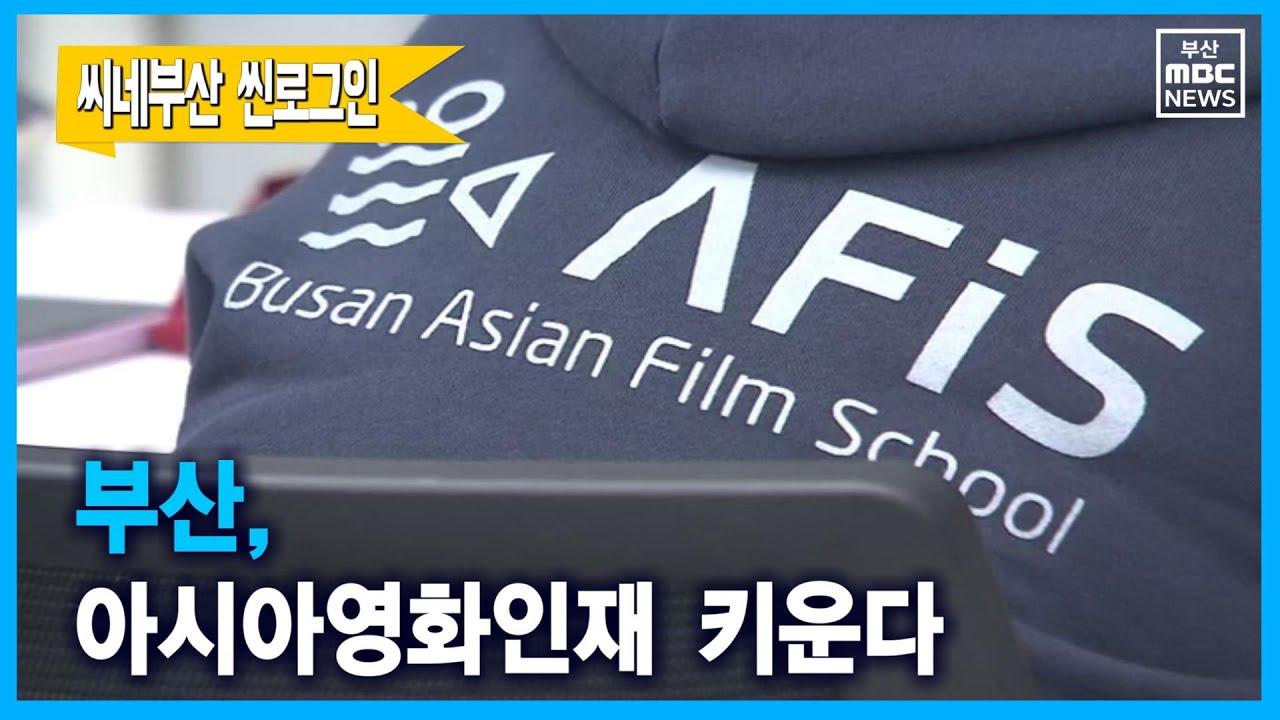 <씨네부산-씬로그인7> 부산,아시아영화인재 키운다