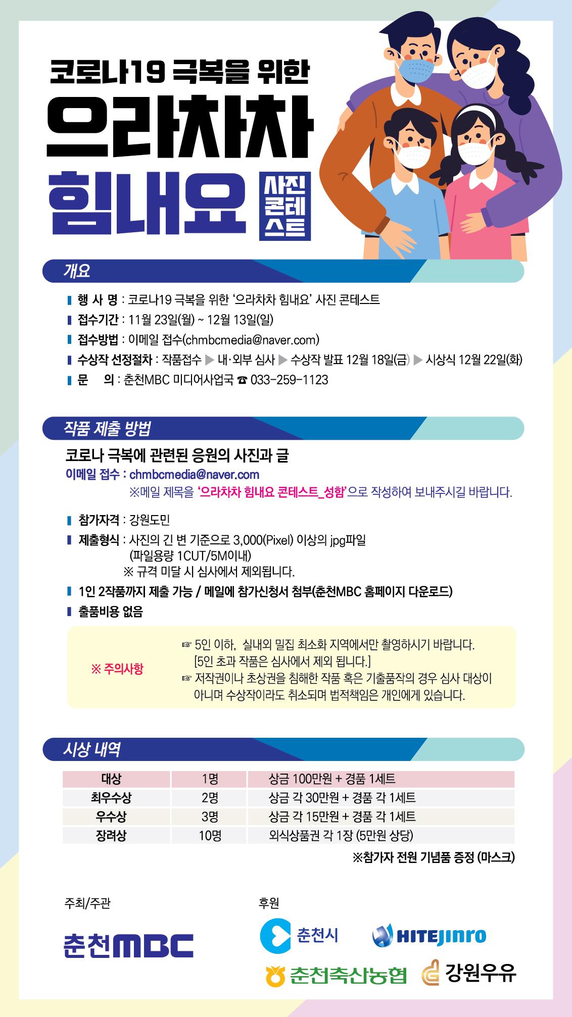'으라차차힘내요' 사진콘테스트 행사정보