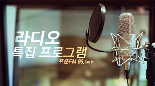 라디오 특집프로그램