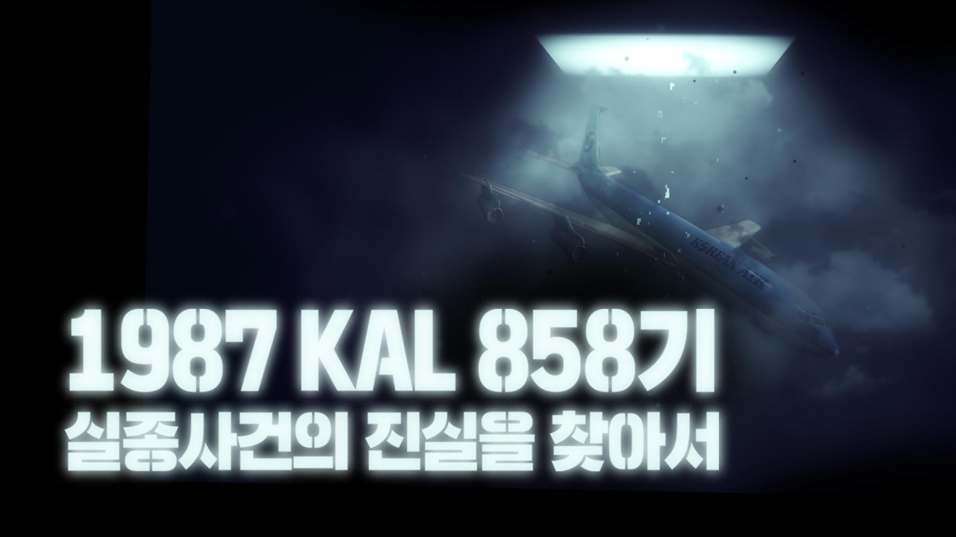 KAL858기 실종사건의 진실을 찾아서