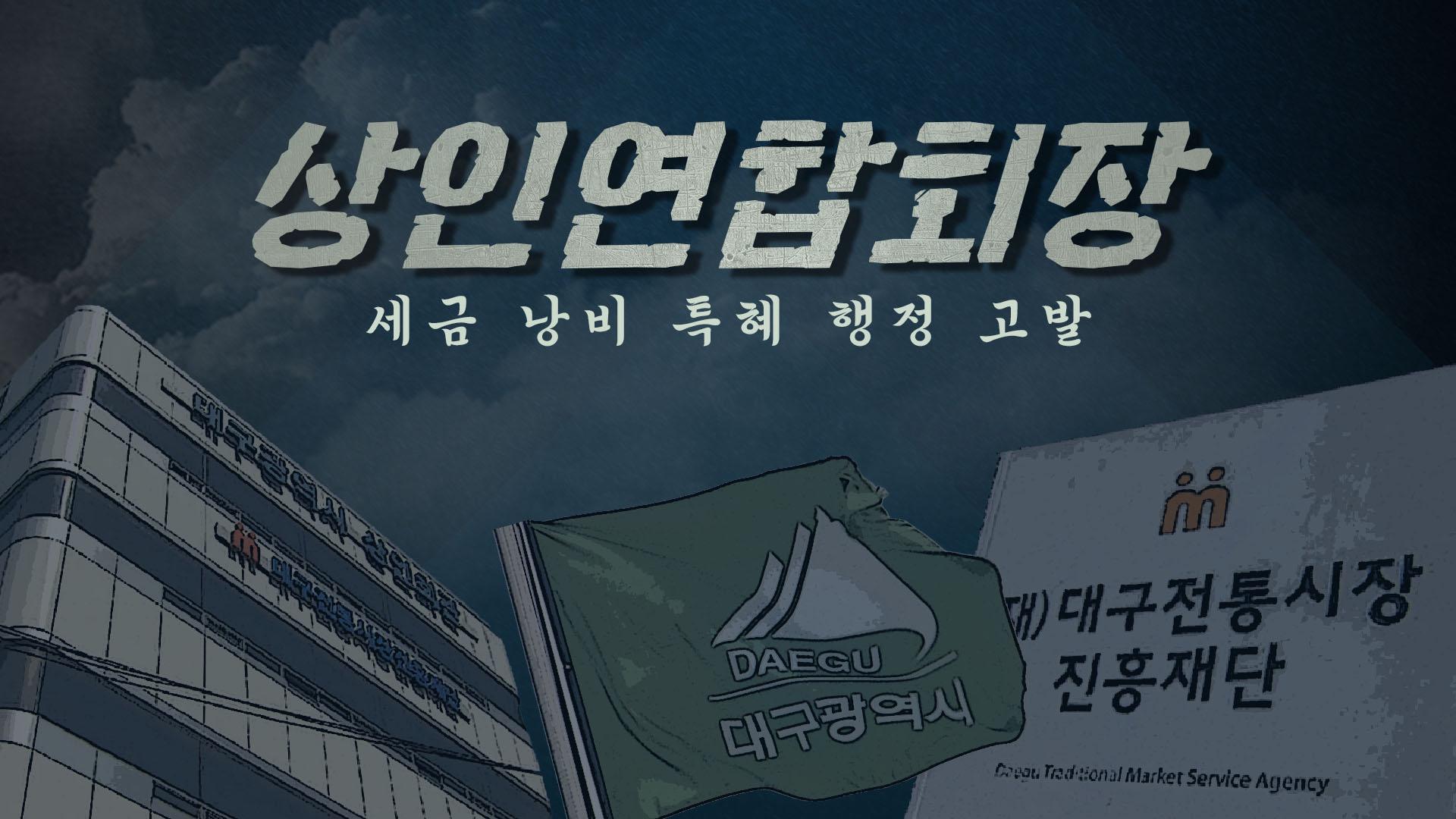 상인연합회장 특혜 행정 고발