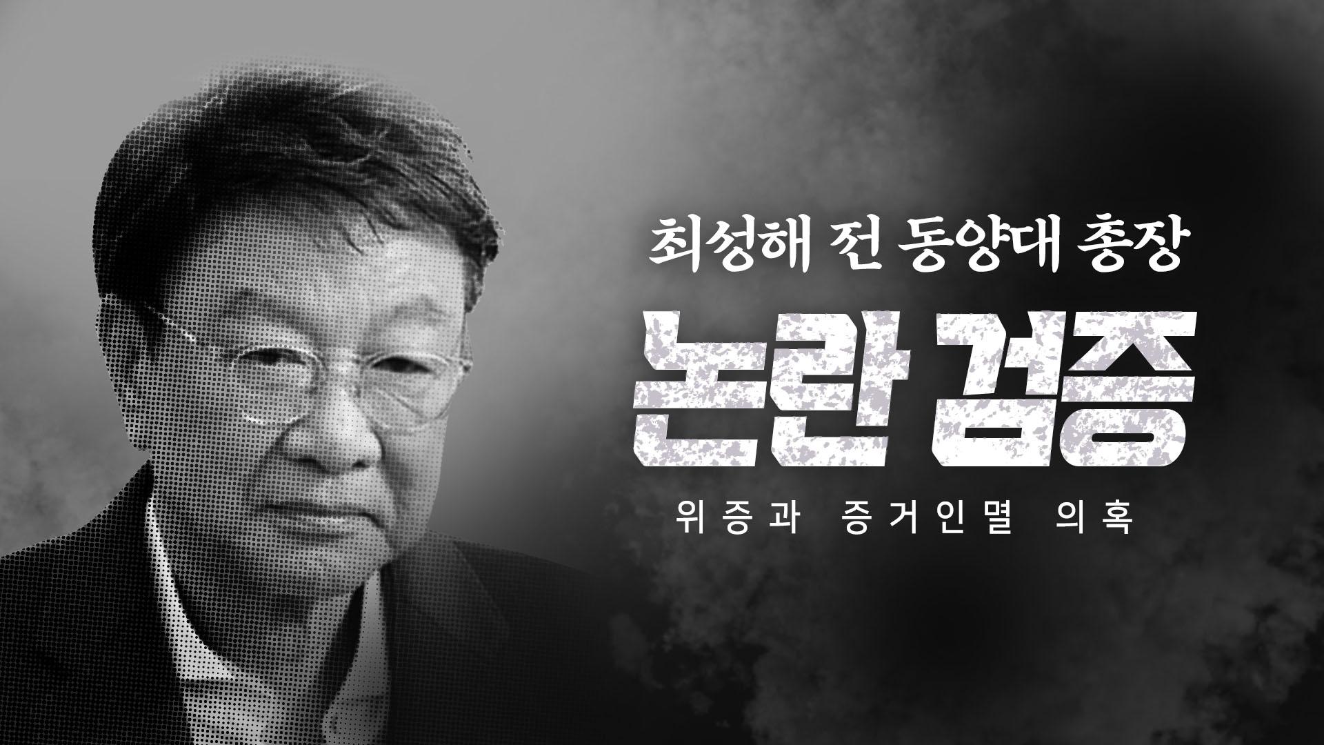 최성해 전 동양대 총장 논란 검증