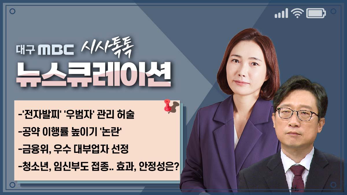 시사톡톡 뉴스큐레이션(9/5)허술한 우범자 관리 외