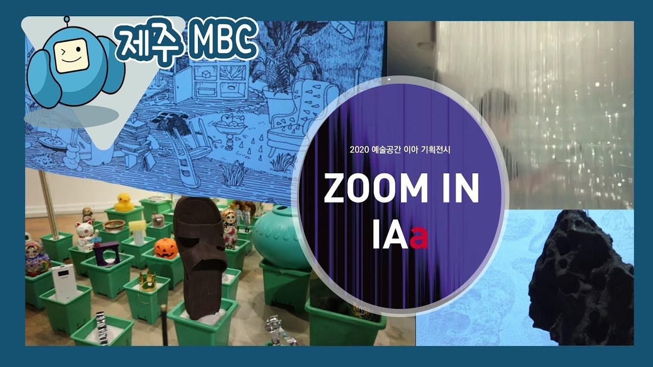 문화_ Zoom in IAa (와랑와랑 TV)