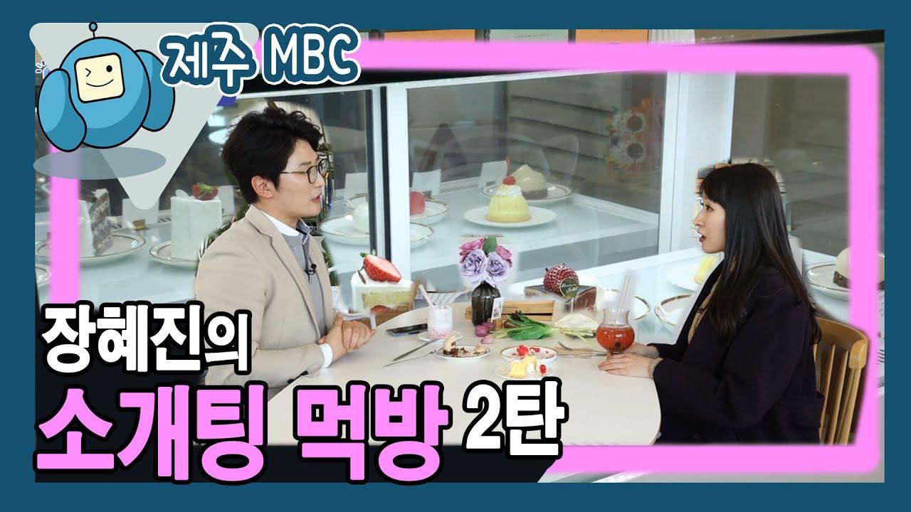 장혜진의 소개팅 먹방 2탄 (와랑와랑TV)