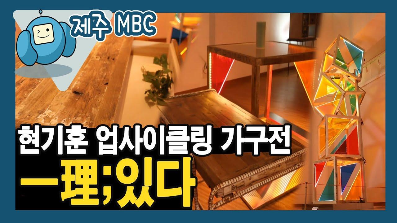 문화_ 현기훈 업사이클링 가구전 '一理;있다' (와랑와랑TV)