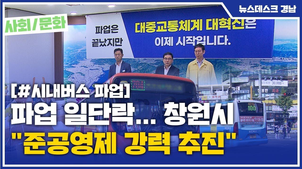 """(R) 파업 일단락... 창원시 """"준공영제 강력 추진"""""""