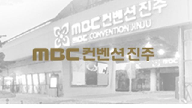 MBC 컨벤션 진주