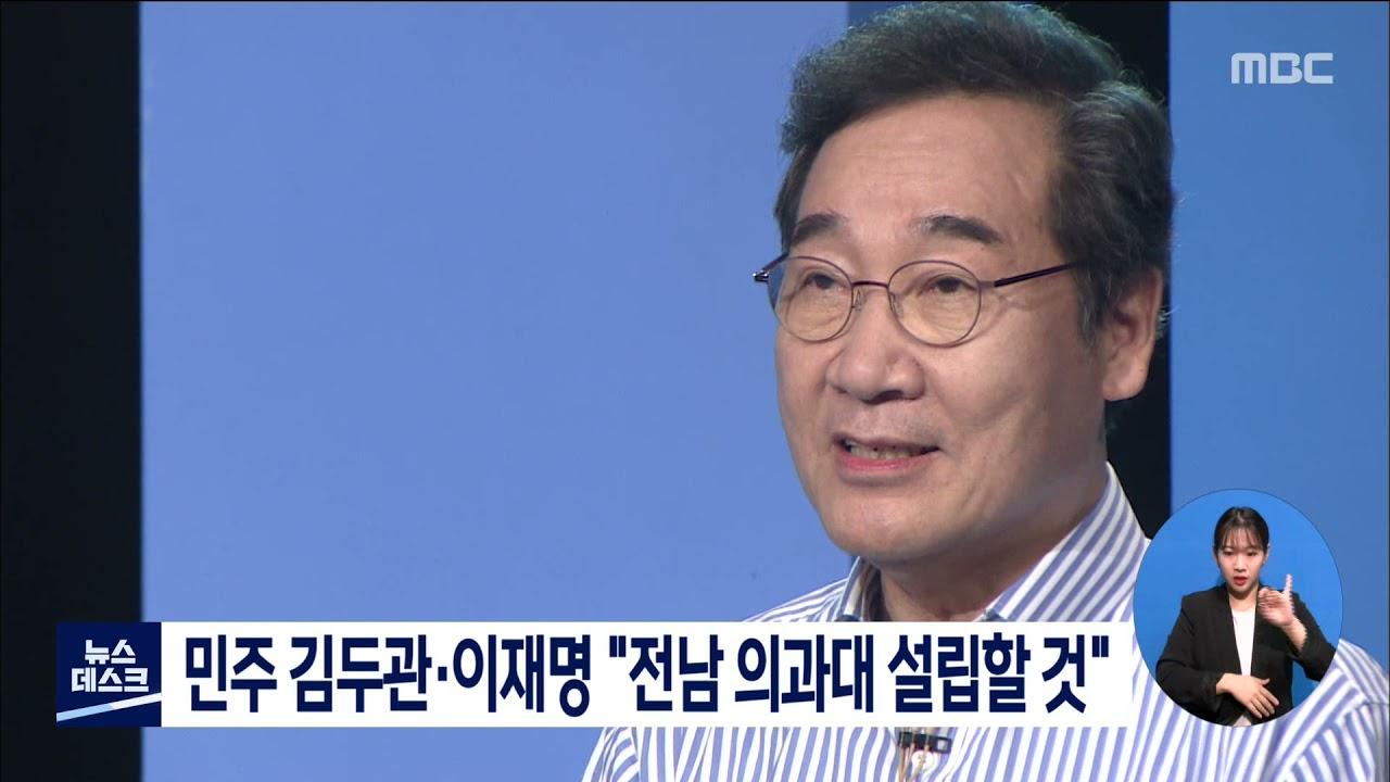 """민주 김두관*이재명 \""""전남 의과대 설립할 것\"""""""
