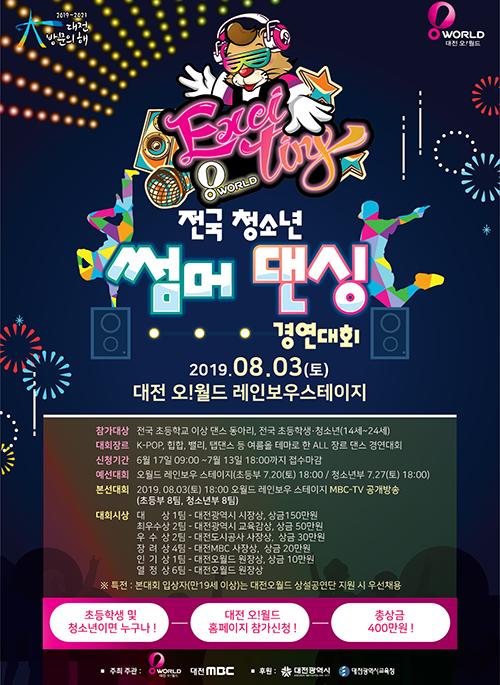 2019 전국 청소년 썸머 댄싱 경연대회 행사정보