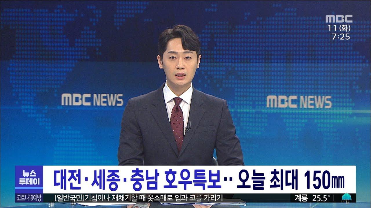 [LTE]충청권 전 지역 호우특보..'물폭탄'/투데이