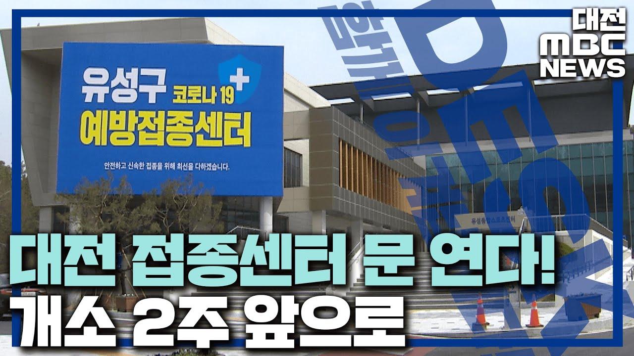 대전 접종센터 개소 2주 앞으로/데스크