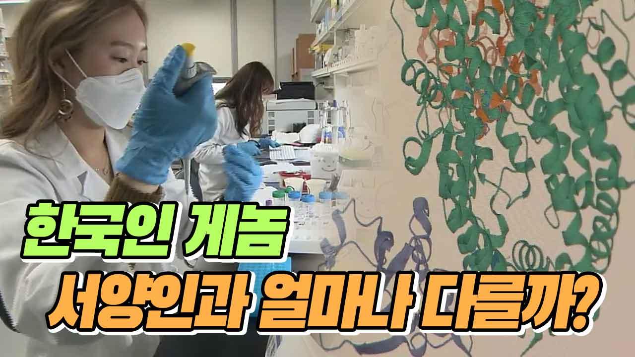 한국인 게놈, 서양인과 4천만 개 다르다