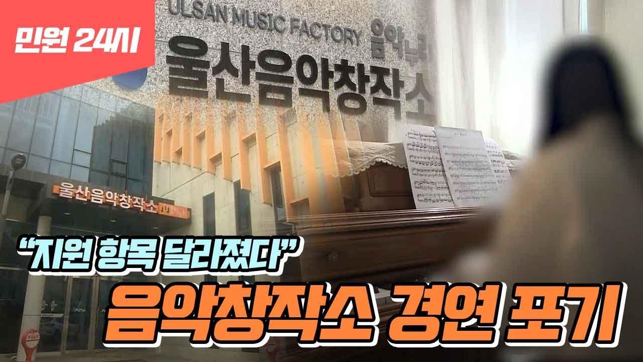 [민원24시] '지원 항목 달라졌다'며 경연 포기