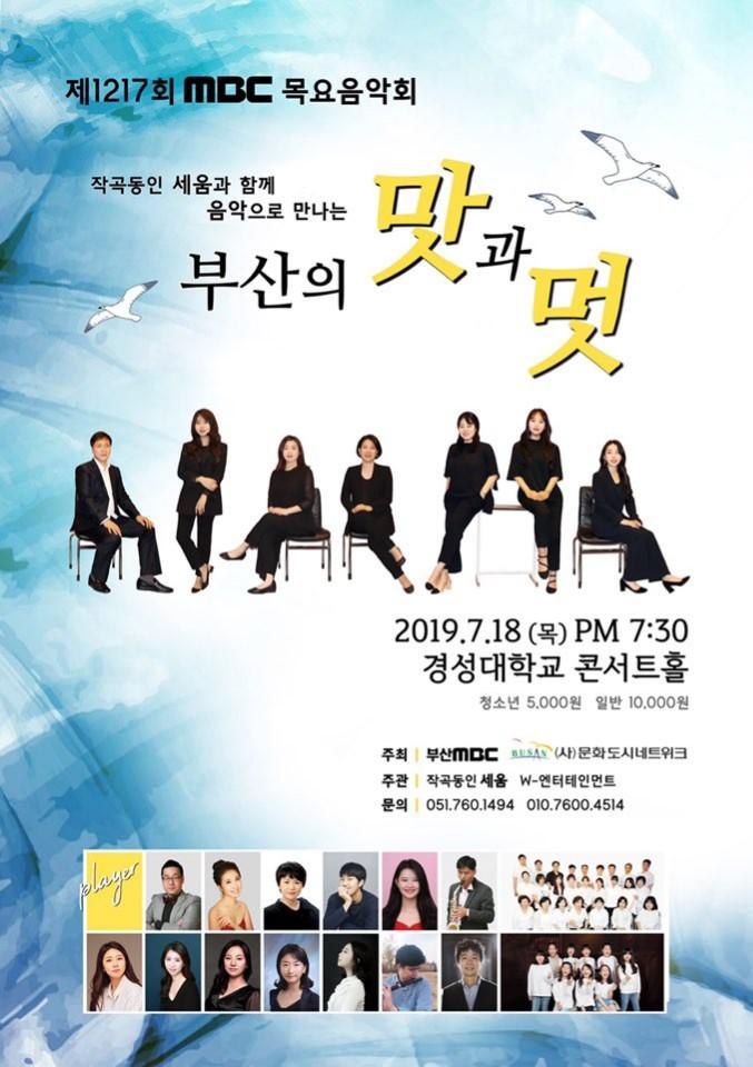 [MBC]목요음악회 행사정보