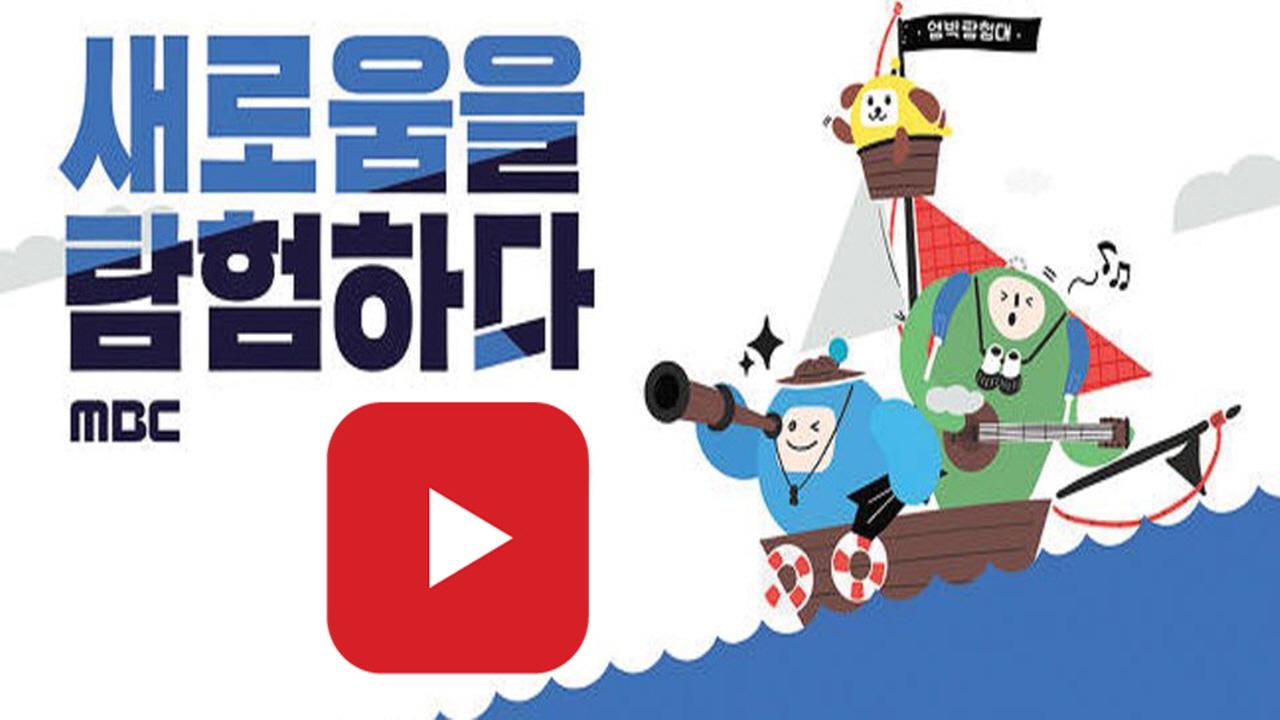 춘천MBC 유튜브