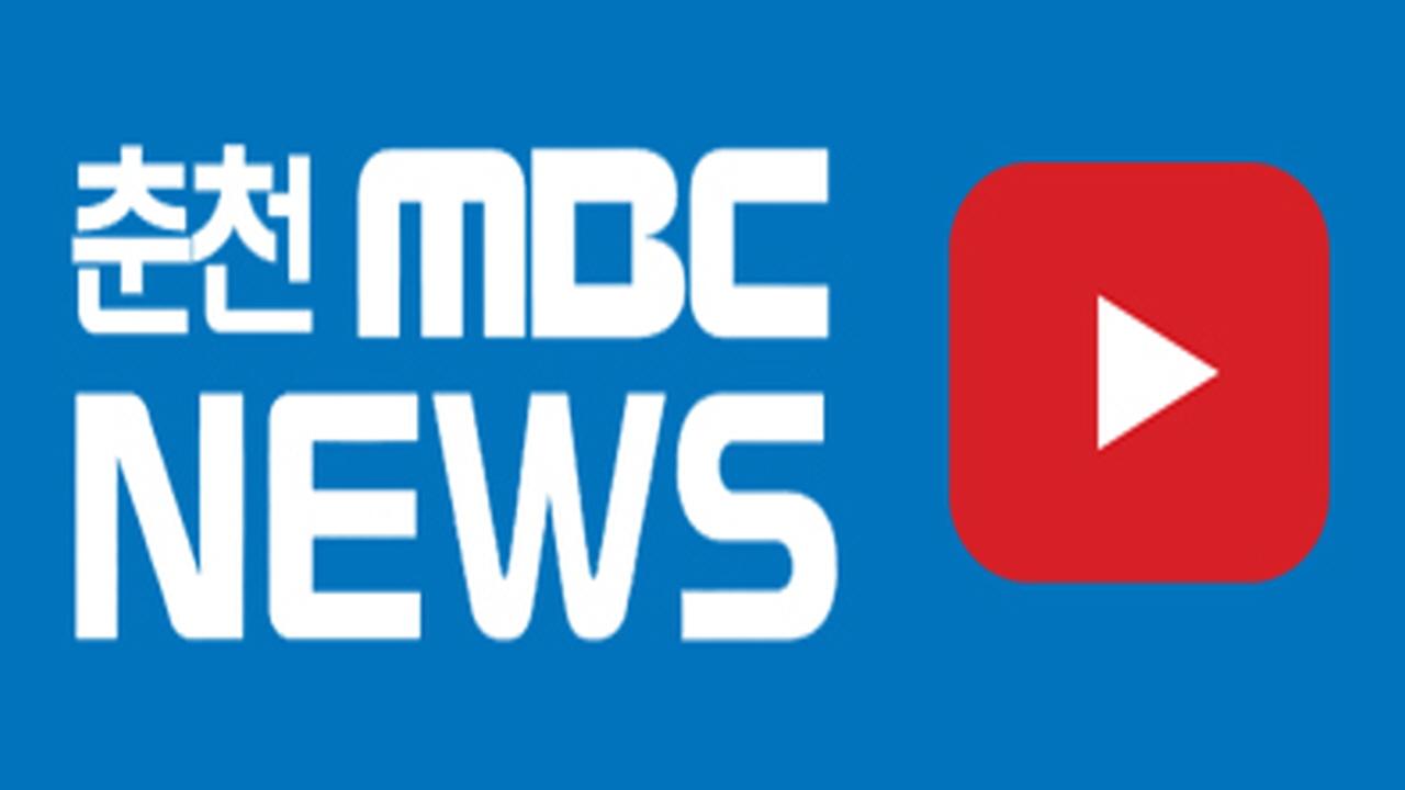 춘천MBC뉴스 유튜브