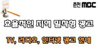 춘천MBC 광고안내