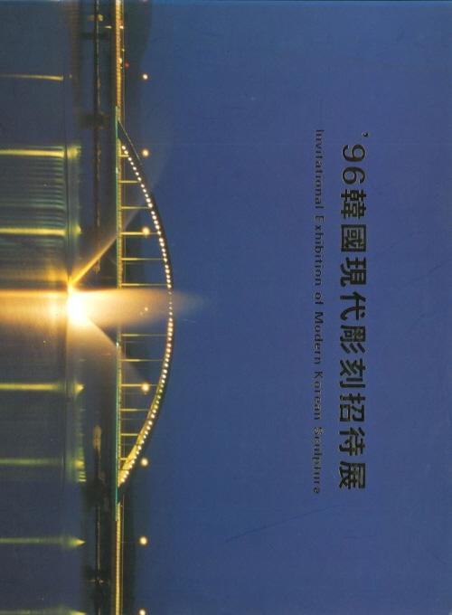 1996 한국현대조각초대전 행사정보