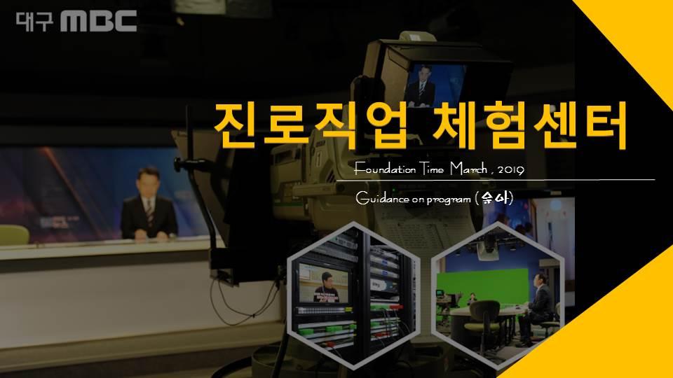 방송 진로·직업 체험센터 - 유치원어린이집프로그램 (2020 일정 취소) 행사정보