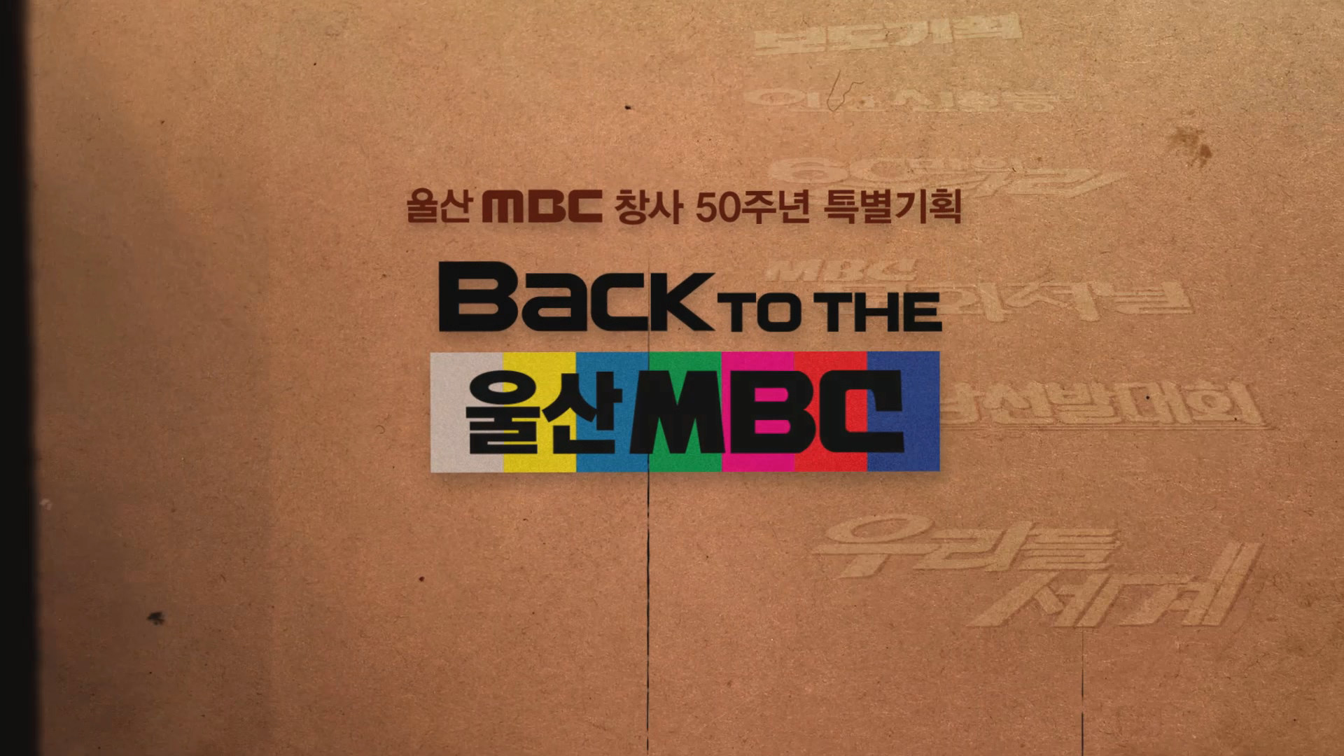 BACK TO THE 울산MBC 다시보기