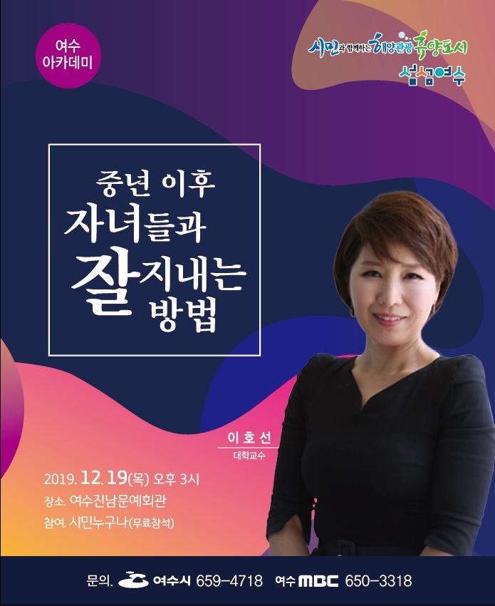 자녀들과 잘 지내는 방법(12/19, 이호선) 행사정보