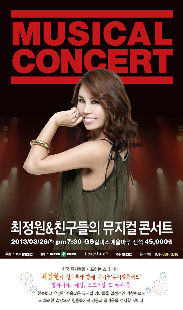 최정원과 친구들의 뮤지컬 콘서트 (2013.03.26) 행사정보