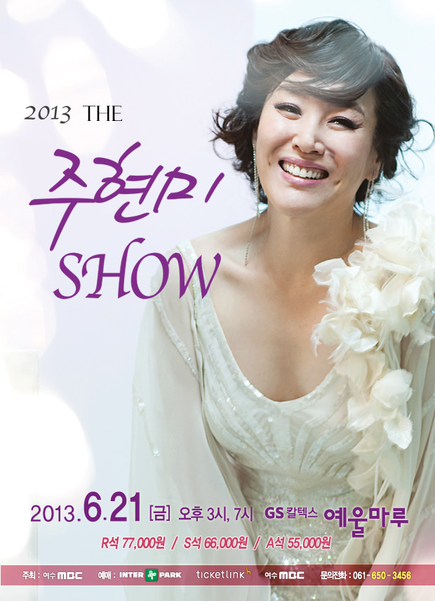 2013 THE 주현미 SHOW (2013.06.21) 행사정보