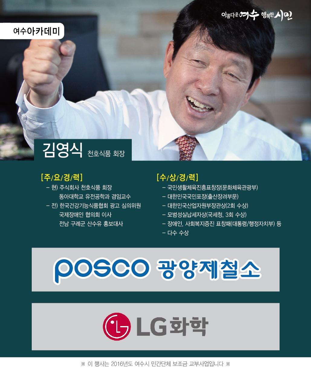 김영식, 10미터만 더 뛰어봐(3/24) 행사정보