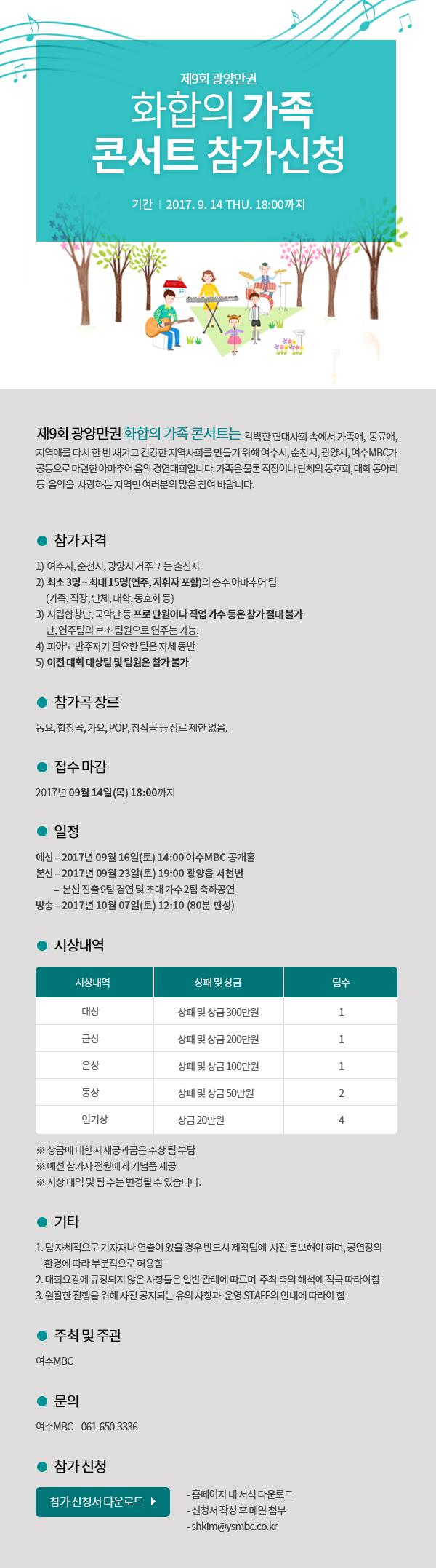 제9회 광양만권 화합의 가족콘서트 참가신청 행사정보