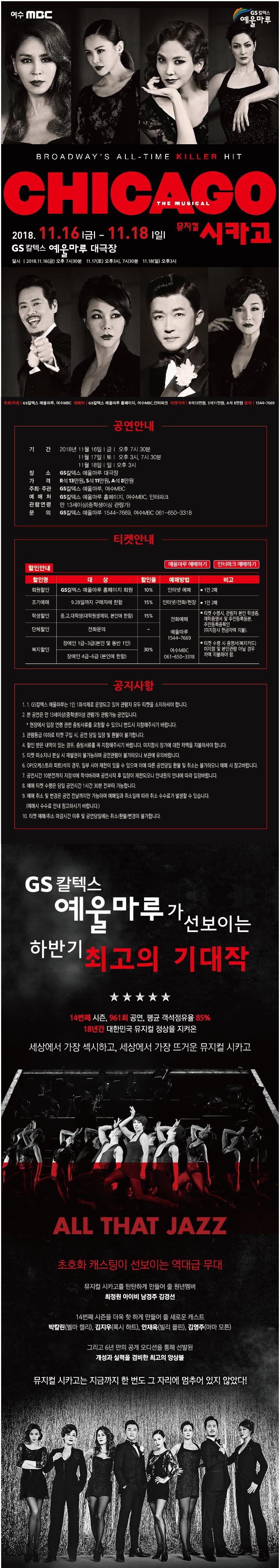 뮤지컬 시카고 여수공연(11/16~11/18) 행사정보