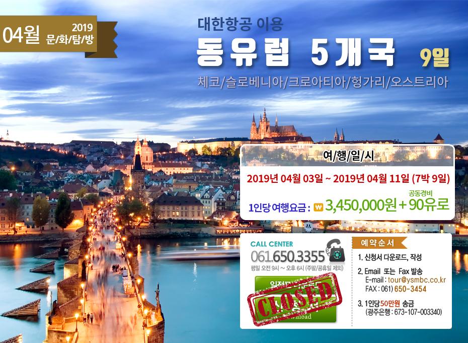동유럽 5개국 7박9일 행사정보