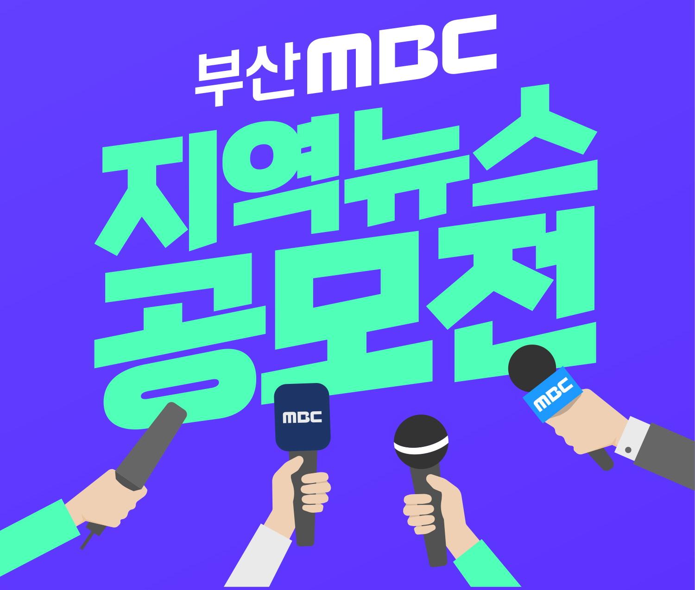 부산MBC 지역뉴스 공모전